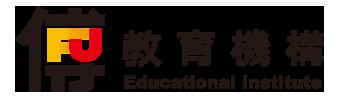 傅教育機構